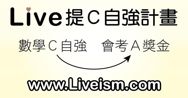 Live數學學習網【提C自強計畫】─數學C自強,會考A獎金