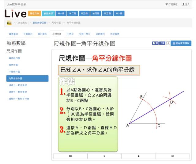 尺規作圖動態數學 -『Live數學學習網』