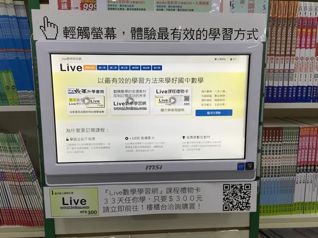 效果升學書局重金打造『Live數學學習網』線上學習體驗區