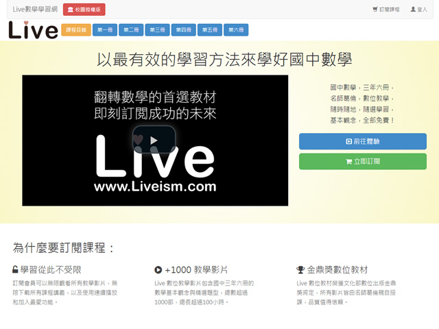 https://www.liveism.com -『Live數學學習網校園授權版』紅色連結按鈕截圖