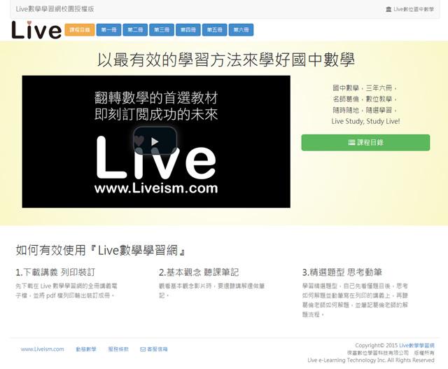 『Live數學學習網』校園授權版 ─ https://school.liveism.com首頁截圖